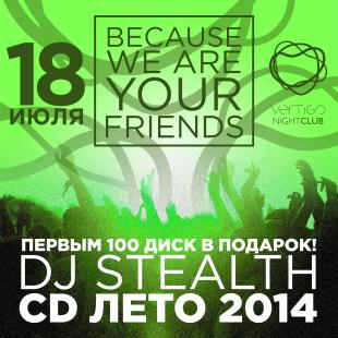 "18 июля - ""Because we are your friends"""