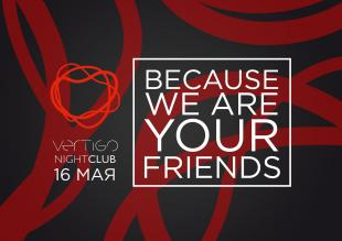 "16 мая - ""Because we are your friends"""