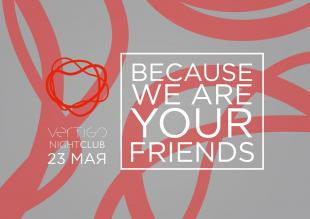 "23 мая - ""Because we are your friends"""